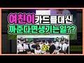 일주일만에 만난 여자친구랑 소소한 일상 데이트 ㅎㅎㅎ feat. 쭈꾸미 볶음 [ 공대생 변승주 ...