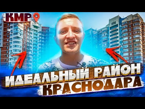🙆♂️ИДЕАЛЬНЫЙ район в Краснодаре для жизни! Комсомольский | Обзор КМР