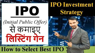How to choose BEST Upcoming IPO?|IPO Investment Strategy India 2020 |Stock Market-Beginners in Hindi