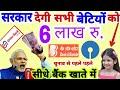 Sarkar de rahi hai Sabhi Ladkiyon ko 6 लाख rupay Seedhe bank account mein