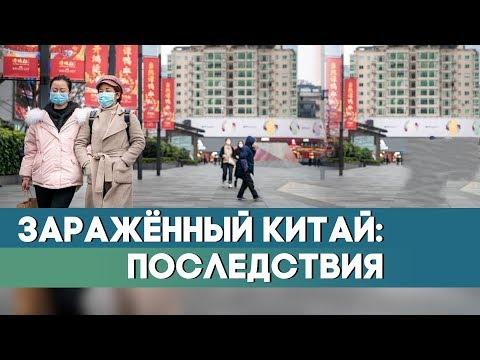 Теперь в Китае безопасно? Как сейчас живут люди после эпидемии коронавируса?