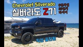 쉐보레 콜로라도의 큰형~ 실버라도 z71 6인치업 35인치타이어 Chevrolet Silverado 정실장tv