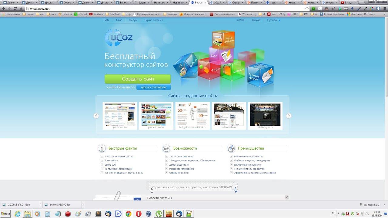 Создание сайта на юкоз видео уроки интернет магазин товары сделать