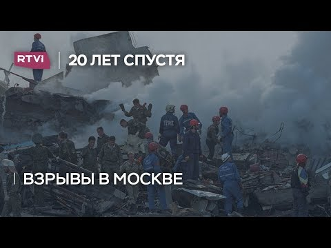 Взрывы в Москве: воспоминания очевидцев 20 лет спустя