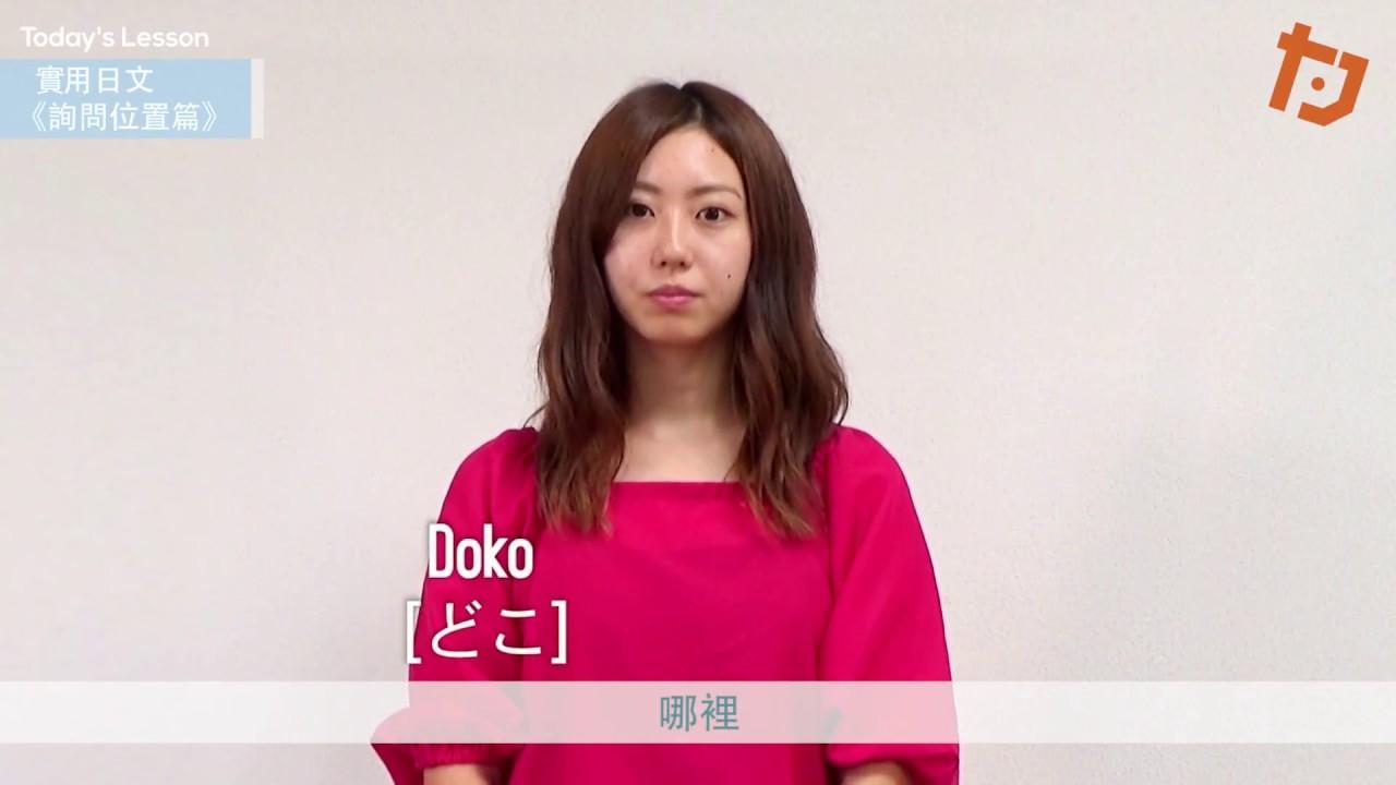 【日本實用資訊】超好用日文會話——「請問~在哪裡?」 - YouTube