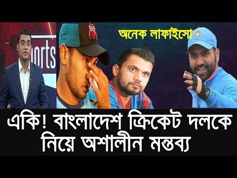 'কাটা গায়ে নুনের ছিটা টাইগারদের'- কড়া জবাব দিলেন মাশরাফি / Sports News BD