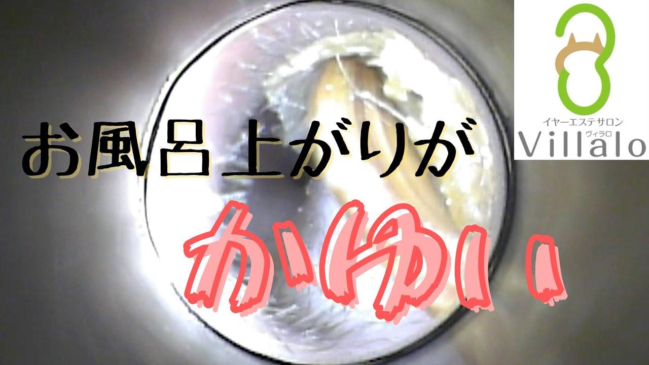 耳掃除動画vol.116「お風呂上りが痒い」