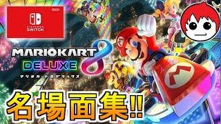 マリオカート8DX実況面白名場面集【40】