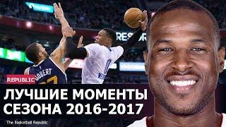 Лучшие моменты сезона 2016-2017 НБА