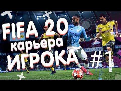 FIFA 20 КАРЬЕРА ЗА ИГРОКА ✓ |#1|