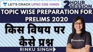 How to Answer - UPSC Prelims 2020 | History [UPSC CSE/IAS 2020 Hindi] Rinku Singh
