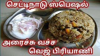 Chettinad vegetable briyani in Tamil/ செட்டிநாடு வெஜ் பிரியாணி