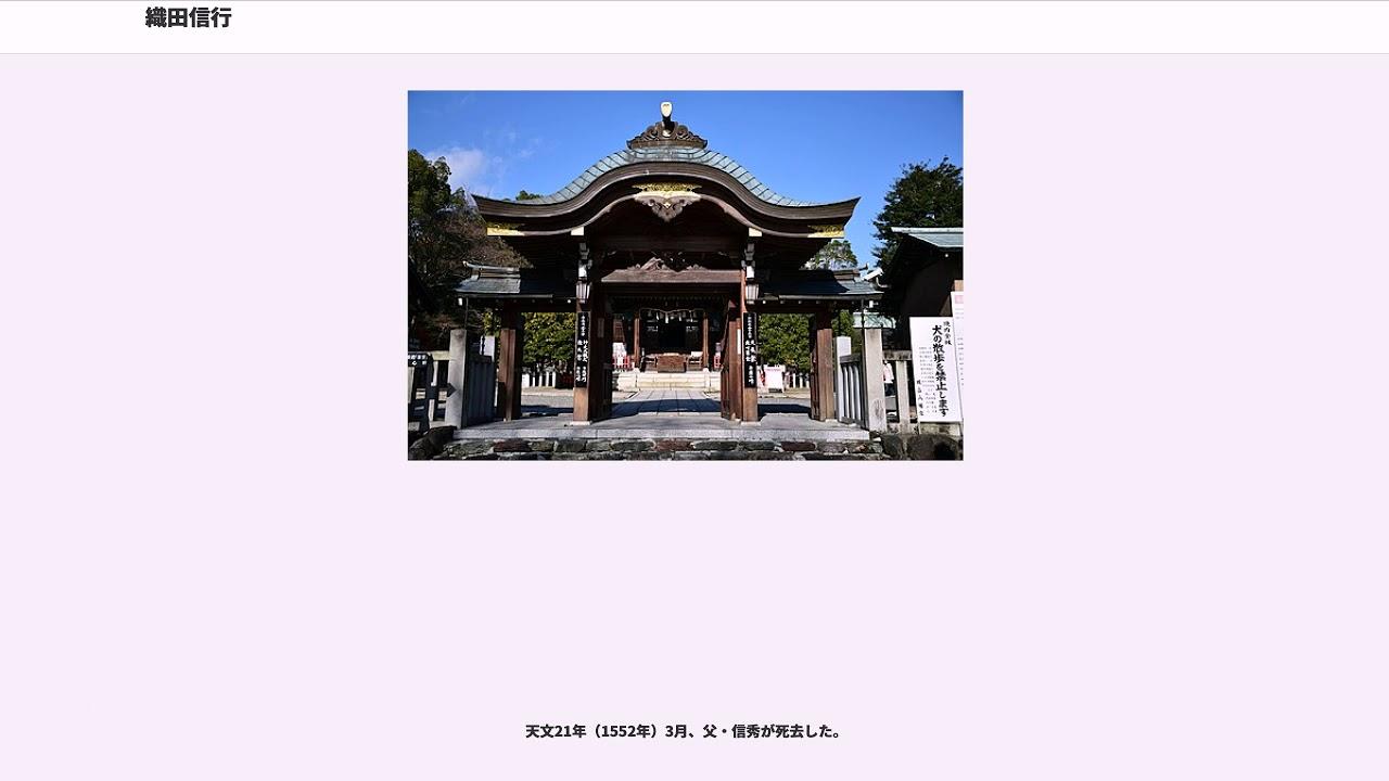 織田信行 - YouTube
