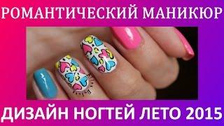 ДИЗАЙН НОГТЕЙ 8 Марта - Алина Быкова