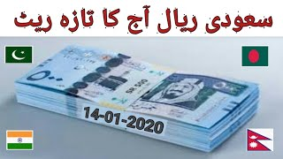 Saudi riyal rate today/ today saudi riyal rate/ Saudi riyal exchange rate today pakistan India nepal