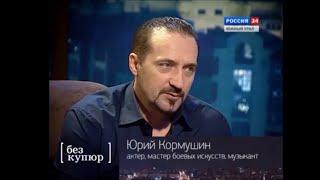 Юрий Кормушин: Бои – это часть большого искусства и актерского мастерства