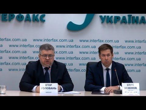 Пресконференція адвокатів Порошенка
