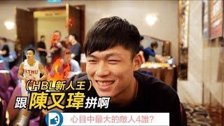 【你來發問我來傳達,獨家直擊 UBA 四強球員!】男籃篇 Dcard x UBA 🏀 thumbnail