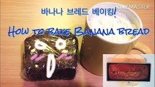 바나나 브레드 베이킹 How to bake banana…