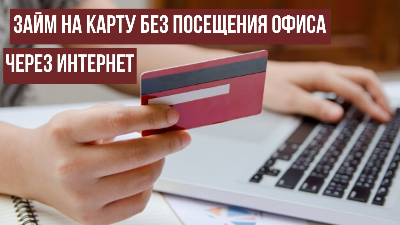 займы онлайн на карту без подбора