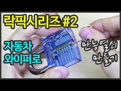 자동차 와이퍼로 만능열쇠 마스터키 만들기