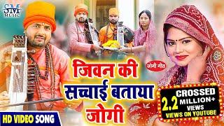 जोगी बाबा की सुपरहिट गीत||जोगवल गठरियाँ तोहरे कामे ना आई ||Santosh yadav madhur ||Sm music
