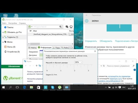 Windows 10 нечеткое изображение - решение