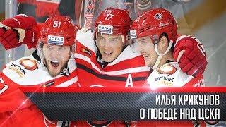 Илья Крикунов - о победе над ЦСКА