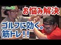 秀島正芳・早川怜のお悩み解決!ゴルフに効く。筋トレ! #1