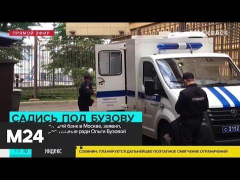 Захвативший заложников в банке приехал в Москву ради Бузовой - Москва 24