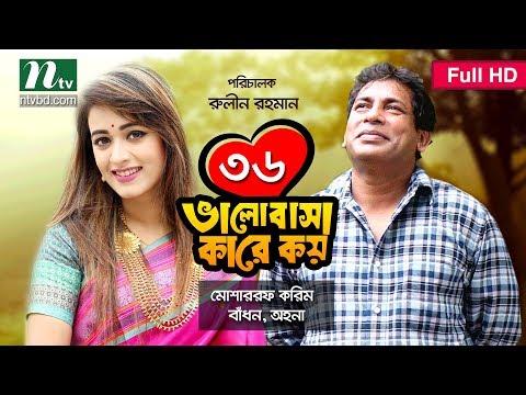 NTV Romantic Drama | VALOBASHA KARE KOY | EP 36 | Mosharraf Karim | Ahona | Badhon