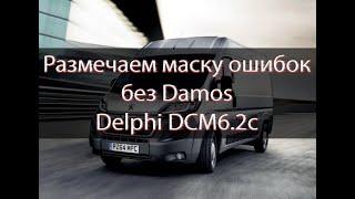 Winols | Маска ошибок | Peugeot Delphi DCM6.2c | Mask DTCoff |