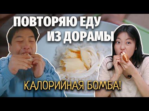 Еда из дорам и фильмов - hhwang - кто молодец?! смотреть онлайн в hd качестве - VIDEOOO