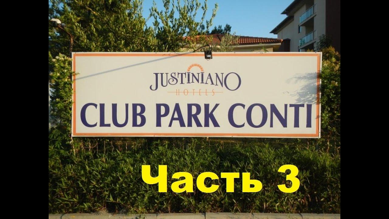 Justiniano Club Park Conti Hotel 5* Официальное видео отеля - YouTube