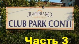 Как мы в Турции отдыхали. Justiniano Club Park Conti 5*. Отзыв и мнение. Часть 3(Третья серия нашего отпуска в Турции. Приятного просмотра! Не реклама!!, 2016-07-13T03:25:16.000Z)