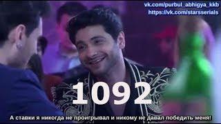 Женская Доля 1092 серия на русском языке анонс и дата выхода