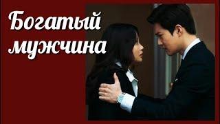 Богатый мужчина 💜 Rich Man 💜 리치맨  клип к дораме Сухо/Suho