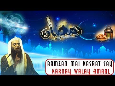 Ramzan Mai Kasrat Say  Karnay Walay Amaal By Sheikh Tauseef Ur Rehman