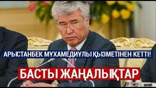 Басты жаңалықтар. 17.06.2019 күнгі шығарылым / Новости Казахстана