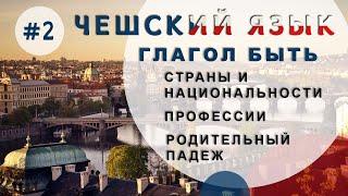 Урок чешского 2: глагол БЫТЬ, страны, национальности, профессии, РОДИТЕЛЬНЫЙ падеж