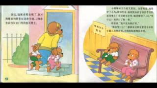 The Berenstain Bears - and the Bully_Part 2 of 2