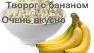 Творог с бананом. Простой видео рецепт.