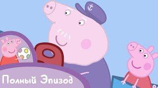 Свинка Пеппа - Дедушкин паровозик
