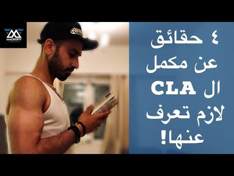 مكمل ال CLA يحرق دهونك أو يخلّص فلوسك؟