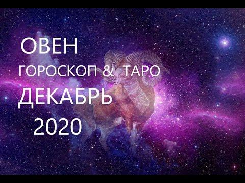 ОВЕН♈ ГОРОСКОП, ТАРО ПРОГНОЗ 🎄Декабрь 2020 ВРЕМЯ ПЕРЕМЕН!