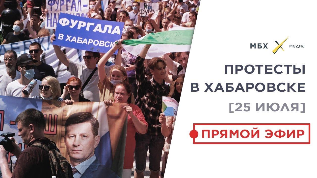 ХАБАРОВСК СЕГОДНЯ ⚡️ Митинг 25 июля ⚡️ Трансляция протеста онлайн