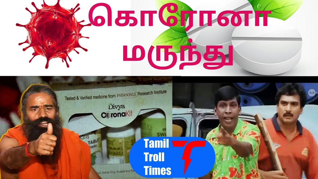CORONA MEDICINE MEME (கொரோனா மருந்து) - Tamil Troll Times ...