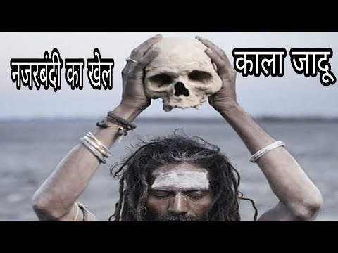 जादू सीखे नजरबंदी का खेल#2, Kala jadu, real black magic trick revealed in Hindi