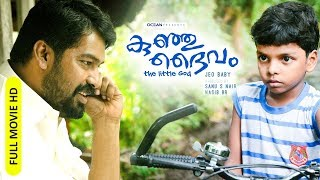 Malayalam New Movie 2019 | Kunju Daivam [ HD ] | Award Winning Latest Full Movie | Ft.Joju, Adish