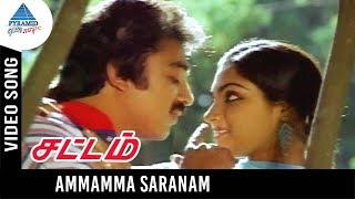 Sattam Movie Songs | Ammamma saranam  Song | Kamal Haasan | Madhavi | Gangai Amaran